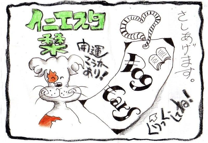 夢ピクチャー・イニエスタ栞無料送付