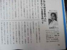 $高橋暁子のソーシャルメディア教室-karada