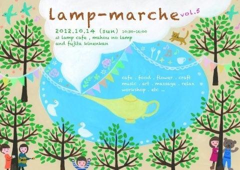 lamp-marche5のブログ-f