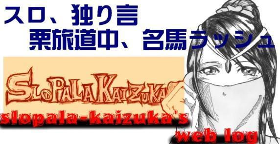 大阪貝塚 スロット専門店 スロパラ貝塚 スロ、ひとりごと。栗旅道中、名馬ラッシュ