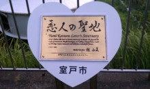 $日本一周の足跡-IMAG1048.jpg