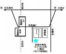 目黒中崎塾 ~ 中学・高校・大学受験生から日常の学習まで ~-中崎塾