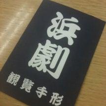 9結浜劇①「真白希実…