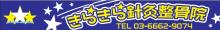 きらきらロゴ&タイトル