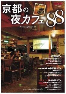 $京の癒し町家カフェ『月の花』のブログ