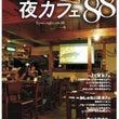 ◆京都の夜カフェ88…