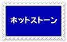 石神井台・癒しのプライベートサロン Koa(コア)        ~ロミロミ&ストーンセラピー~