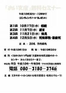 経営者が知っておきたい従業員の雇い方in福岡県大川市