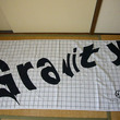 Gravityグッズ
