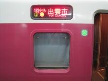 大塚良治の鉄道ブログ