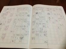 素尻同盟☆あほせぶろぐ-二女漢字練習