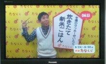 【雑記帳】~Going my way~-たなくじ0924.jpg