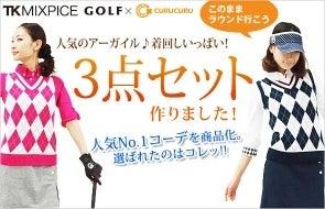 ゴルフ女子☆応援部 by CURUCURU