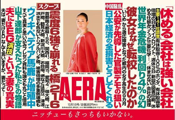 PRアイディア直売所 ~作って売るから安い~-AERA10月1日号中吊り