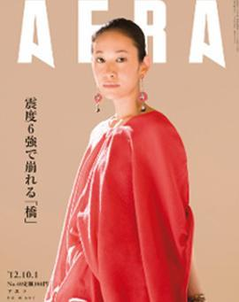 PRアイディア直売所 ~作って売るから安い~-AERA10月1日号表紙