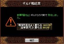 ☆國家のRS奮闘記☆-9月19日GV