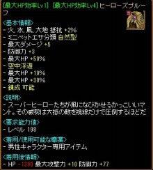 ☆國家のRS奮闘記☆-WHPヒーロー