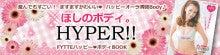 $ほしのあき オフィシャルブログ by アメーバブログ