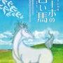 ★スーホの白い馬