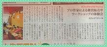 Atelier Dice(アトリエ ダイス)の気まぐれ日記