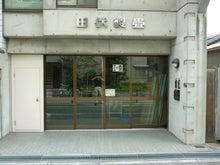 東住吉区田伏製畳のブログ