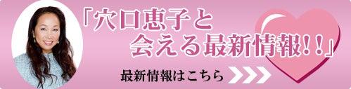 $正直な女のブログ-穴口恵子最新情報