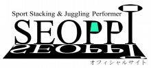$スポーツスタッキング世界チャンピオン SEOPPI's official BLOG