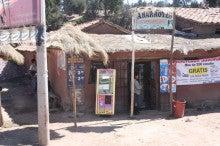 占い婚活ブログ 「The Star☆きつね結婚します」-ペルーの田舎の家2