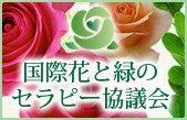 $青山花セラピスト