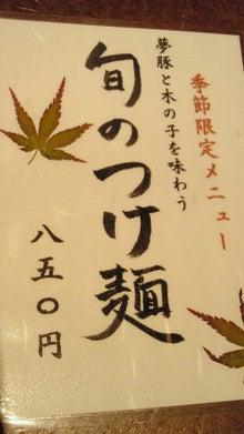 うどん棒-201209221852001.jpg