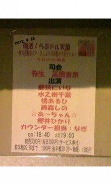 公式:黒澤ひかりのキラキラ日記~Magic kiss Lovers only~-TS3Y10190001.jpg