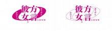 $高沢奈苗オフィシャルブログ「NANA blog」Powered by Ameba