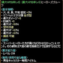 ☆國家のRS奮闘記☆-WHP5 ヒーロー
