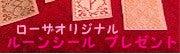 華実木ローザのルーンシール