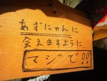 日本一周 友達づくり-27