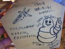 日本一周 友達づくり-52