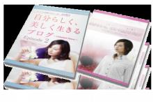 $吉川聖弓(よしかわまさみ)の自分らしく、美しく生きるブログ