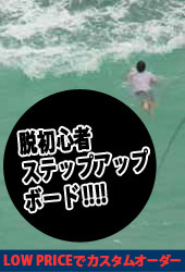 $DAY IN THE LIFE!プロサーファー☆ヒラテツのBLOG-CODE STEP UP BOARD