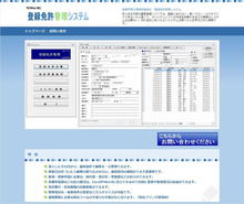 $オフィスアプリケーション(Microsoft Office)-海事代理士