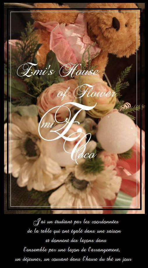 $エミココ   【Emi's   House   of   Flower】