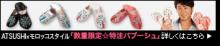 あつしのBLOG Powered by Ameba-banner