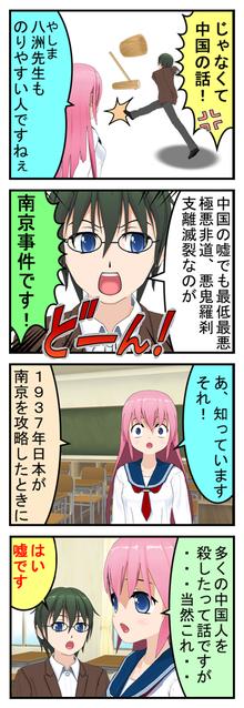 日本近代史、文献コレクション  (むか~しの新聞記事など・・・)-142-2