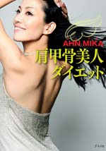 $AHN MIKA オフィシャルブログ『Jewel of Lotus』Powered by Ameba