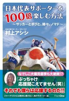 世界一蹴の旅-日本代表サポーターを100倍楽しむ方法