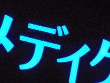 貴依子の部屋-電飾文字