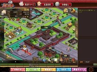 無料ブラウザゲーム-リトル三国大戦 MMOSRPG 三国志ゲーム