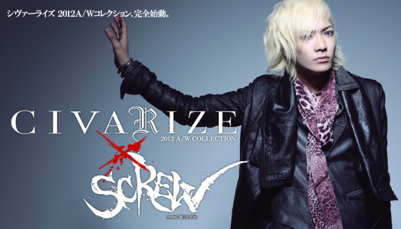 CIVARIZE×SCREW