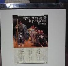 Curtain Call-「野村万作 萬斎 狂言の現在2012」