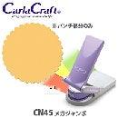 【カーラクラフト】クラフトパンチ メガジャンボ CN45 スカロップ (φ45mm)