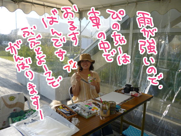 似顔絵師ぶぶはこのきまぐれブログ-1サーラプラザ浜松でペット似顔絵